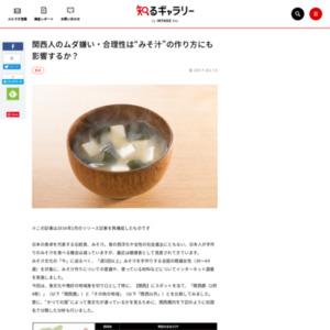 『みそ汁から見る食文化』~関西圏編~