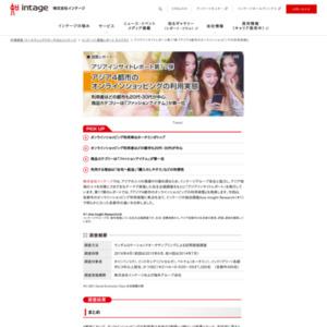アジアインサイトレポート第17弾 『アジア4都市のオンラインショッピングの利用実態』