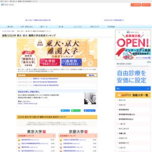 速報!2017年 東大・京大・難関大学合格者ランキング