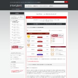 【総合通販サイト】 ユーザビリティランキング 2013年9月