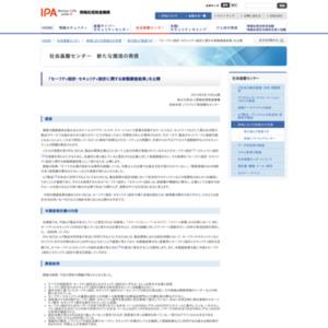 セーフティ設計・セキュリティ設計に関する実態調査