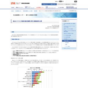 組込みソフトウェア産業の動向把握等に関する調査