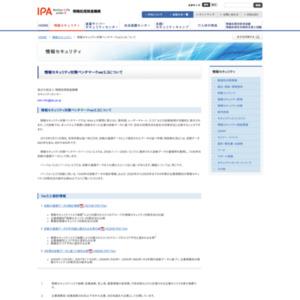 情報セキュリティ対策ベンチマークver3.3