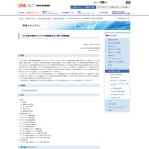中小企業の情報セキュリティ対策確認手法に関する実態調査」報告書