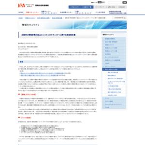 自動車と情報家電の組込みシステムのセキュリティに関する調査報告書