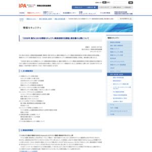 「2008年 国内における情報セキュリティ事象被害状況調査」報告書