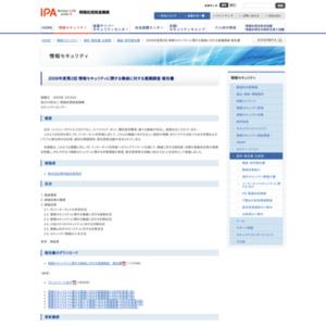 2008年度第2回 情報セキュリティに関する脅威に対する意識調査