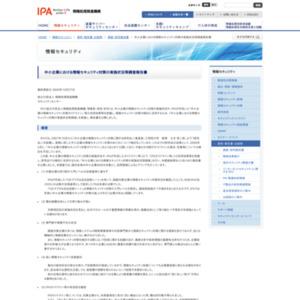 中小企業における情報セキュリティ対策の実施状況等調査