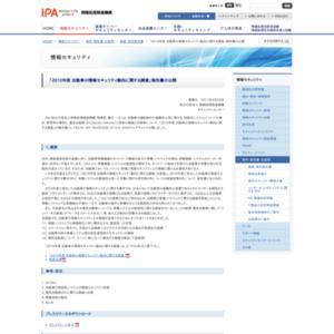 2010年度 自動車の情報セキュリティ動向に関する調査