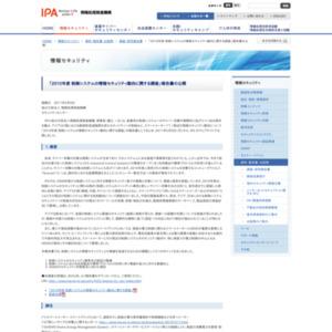 2010年度 制御システムの情報セキュリティ動向に関する調査