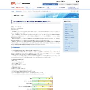 2010年度 情報セキュリティ製品の調達等に関する意識調査