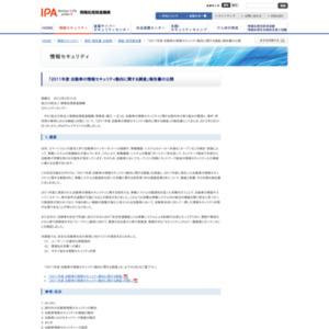 2011年度 自動車の情報セキュリティ動向に関する調査
