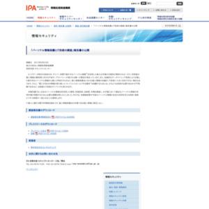 パーソナル情報保護とIT技術の調査