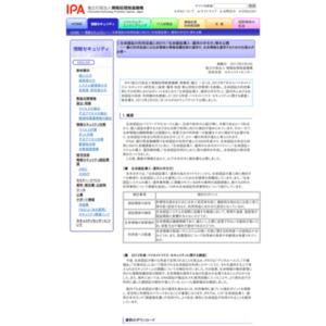 2012年度 バイオメトリクス・セキュリティに関する調査