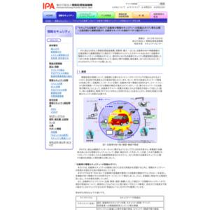 2012年度 自動車の情報セキュリティ動向に関する調査