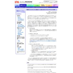 「制御システムの情報セキュリティに関する活動/調査」報告書