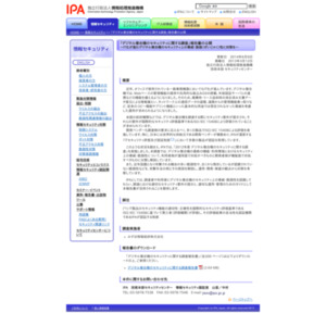 2012年度 デジタル複合機のセキュリティに関する調査