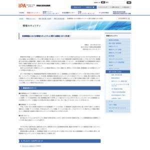 「医療機器における情報セキュリティに関する調査(2013年度)」報告書
