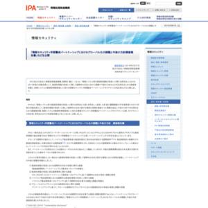 情報セキュリティ早期警戒パートナーシップにおけるグローバル化の課題と今後の方針調査報告書