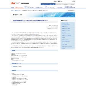 「営業秘密管理・保護システムに関するセキュリティ要件調査」報告書