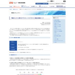 情報セキュリティに関するサプライチェーンリスクマネジメント調査