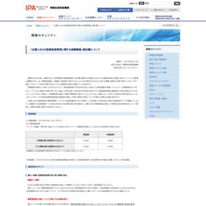 企業における営業秘密管理に関する実態調査