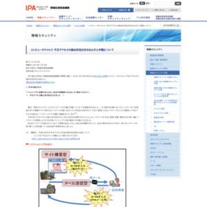 コンピュータウイルス・不正アクセスの届出状況[6月分および上半期]