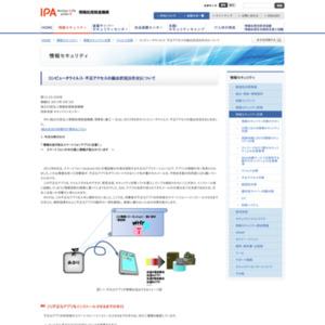 コンピュータウイルス・不正アクセスの届出状況[8月分]