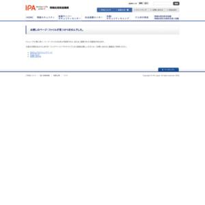 コンピュータウイルス・不正アクセス届出状況および相談受付状況[2013年年間]