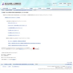 『日本の世帯数の将来推計(都道府県別推計)』(2014年4月推計)