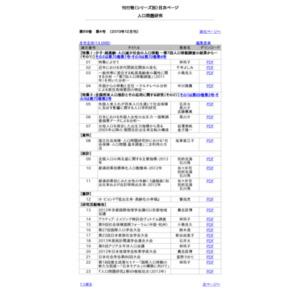 人口問題研究 第69巻 第4号 (2013年12月刊)