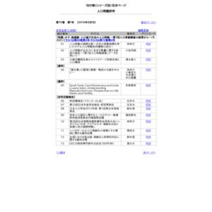 人口問題研究 第70巻 第1号 (2014年3月刊)