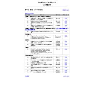 人口問題研究 第70巻 第2号 (2014年6月刊)