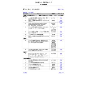 人口問題研究  第70巻 第3号 (2014年9月刊)