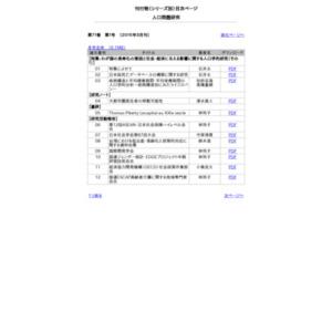 人口問題研究 第71巻 第1号 (2015年3月刊)