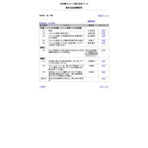 海外社会保障研究 186号