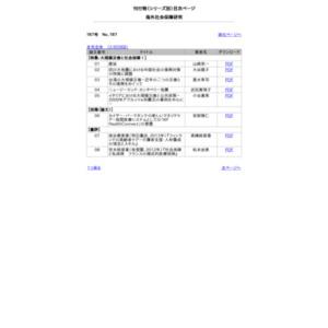 海外社会保障研究 187号