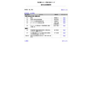 海外社会保障研究 190号 No.190