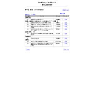 季刊社会保障研究 第49巻 第2号 (2013年9月刊行)