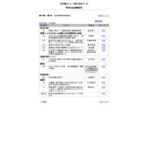 季刊社会保障研究 第49巻 第4号 (2014年03月刊行)