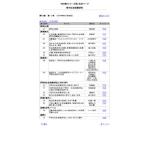 季刊社会保障研究 第50巻 第1・2号 (2014年07月刊行)