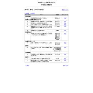 季刊社会保障研究  第50巻 第3号 (2014年12月刊行)