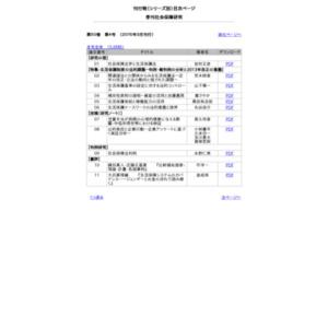 季刊社会保障研究 第50巻 第4号 (2015年3月刊行)
