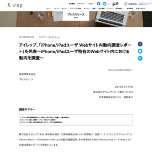 iPhone/iPadユーザ Webサイト内動向調査レポート