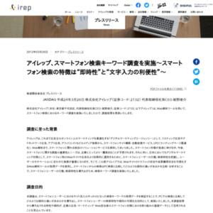 スマートフォン検索キーワード調査