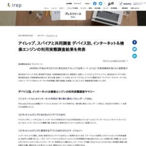 デバイス別、インターネット&検索エンジンの利用実態調査