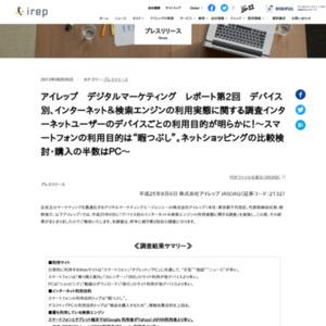 第2回 デバイス別、インターネット&検索エンジンの利用実態に関する調査