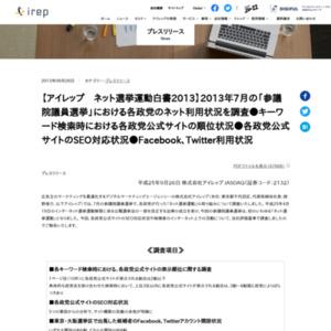 ネット選挙運動白書2013