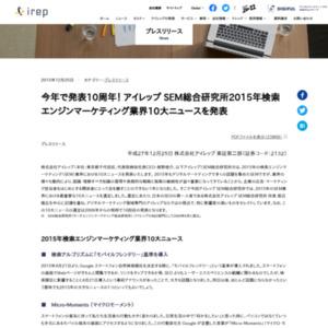 2015年検索エンジンマーケティング業界10大ニュース