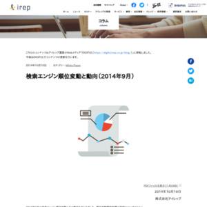 検索エンジン順位変動と動向(2014年9月)